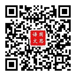 国思语文官方微信公众号