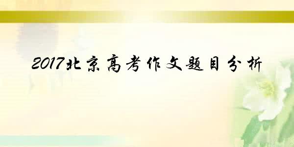 2017北京高考作文题目分析
