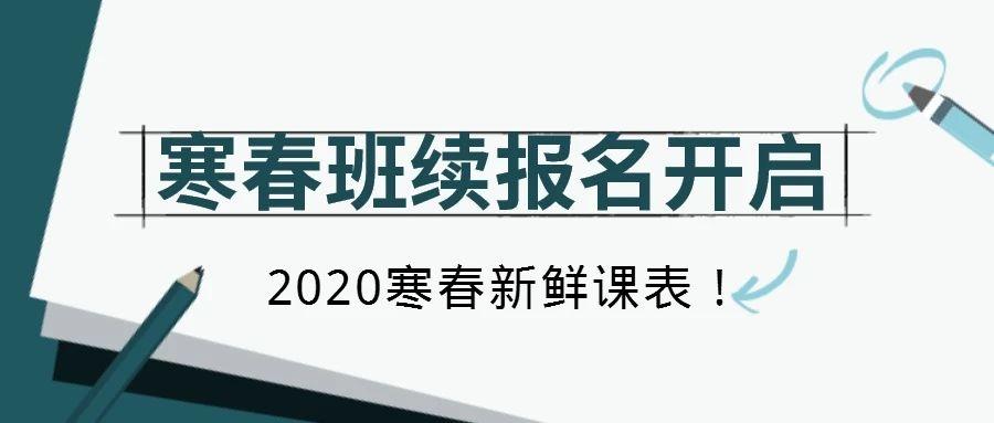 【重磅】2020年寒假班、春季班续报全面开启!