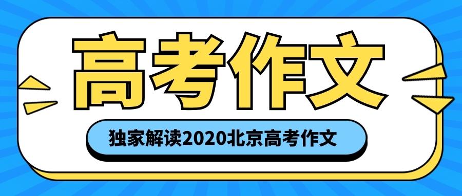 抢位预约!独家解读2020北京高考作文